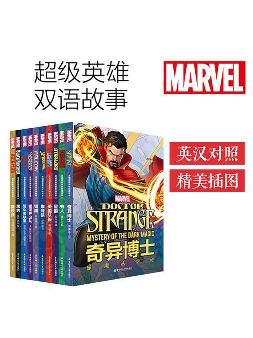 漫威超级英雄双语故事集(套装共10本)
