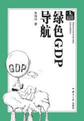 绿色GDP导航(仅适用PC阅读)