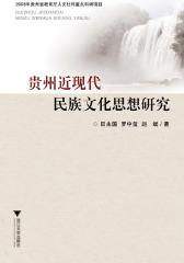 贵州近现代民族文化思想研究