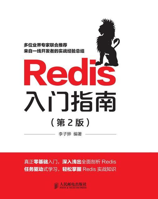 Redis入门指南(第2版)