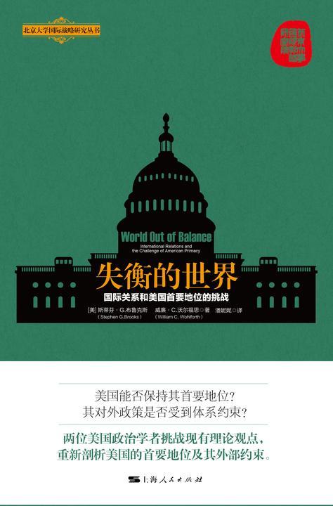 失衡的世界:国际关系和美国首要地位的挑战