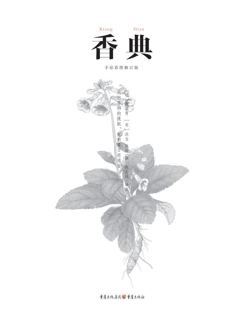 中国古代物质文化丛书:香典