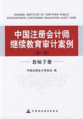 中国注册会计师继续教育审计案例.教师手册.第一辑