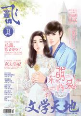 飞言情(2014年6月下半月)(电子杂志)