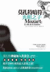 莫扎特暗符2:光明之子(试读本)