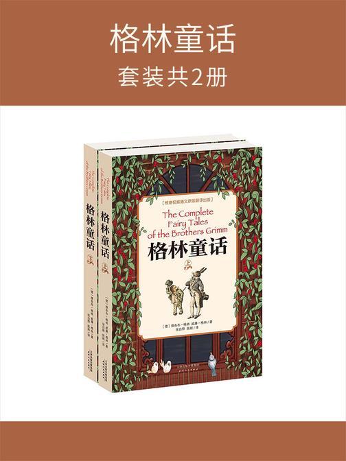 格林童话(套装共2册)