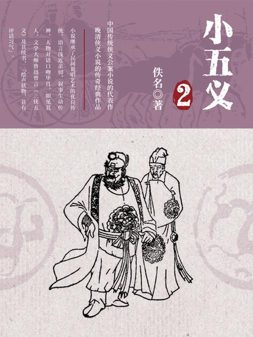 古典文学精品:小五义·二