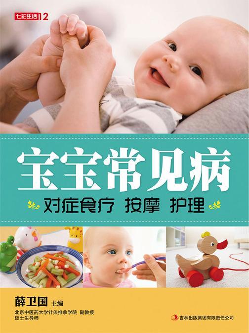 宝宝常见病对症食疗按摩护理