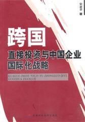 跨国直接投资与中国企业国际化战略