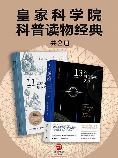 皇家科学院科普读物经典(共2册)