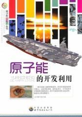原子能的开发利用(仅适用PC阅读)