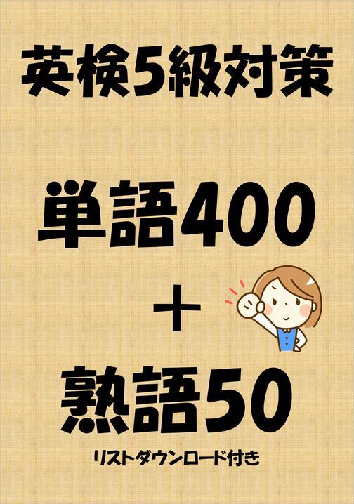 英検5級対策単語400+熟語50(リストダウンロード付き)