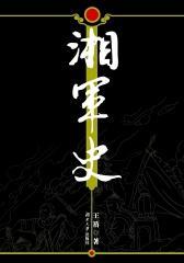 湘军史(仅适用PC阅读)