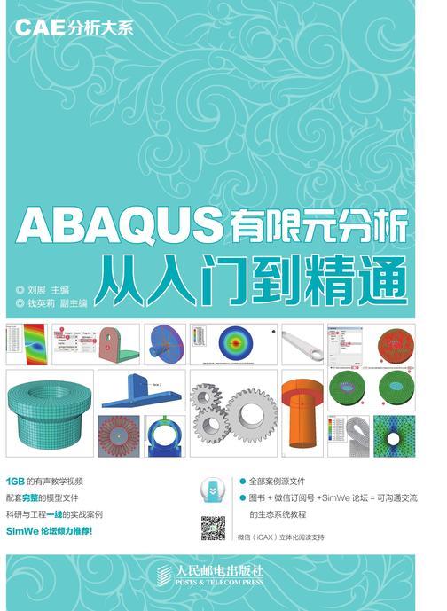 ABAQUS有限元分析从入门到精通 CAE分析大系