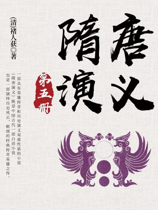 古典文学精品:隋唐演义·五