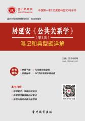 居延安《公共关系学》(第4版)笔记和典型题详解