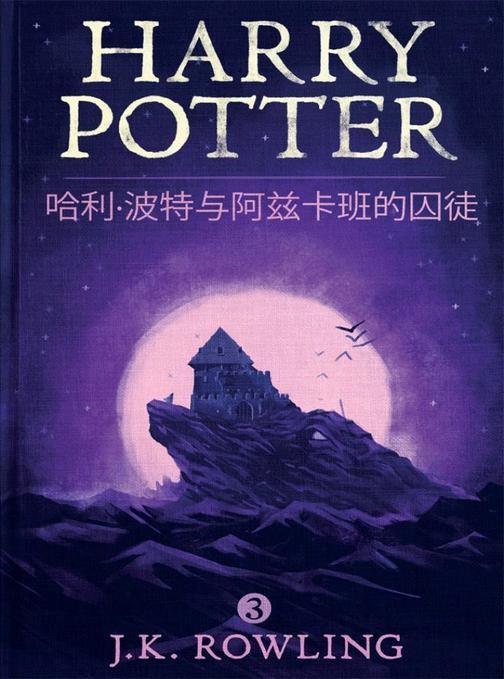 哈利·波特与阿兹卡班的囚徒 (Harry Potter and the Prisoner of Azkaban)