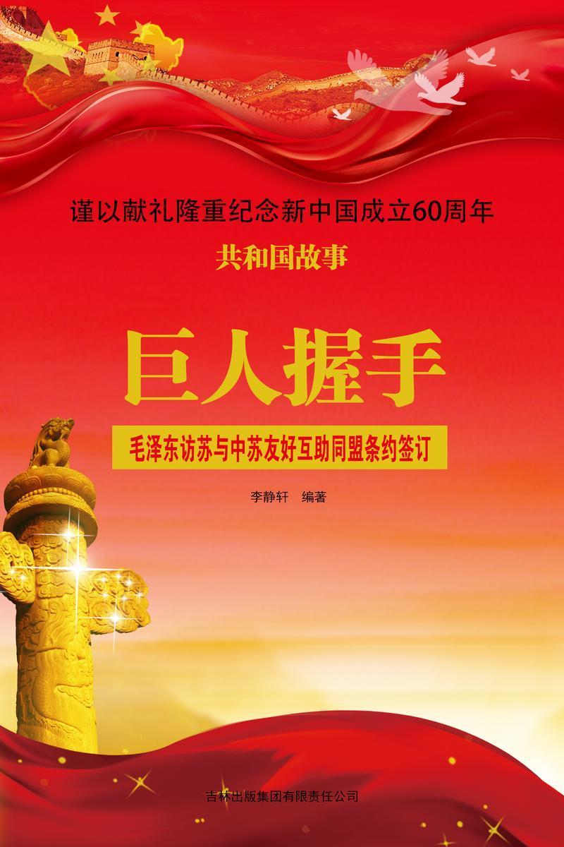 巨人握手:毛泽东访苏与中苏友好互助同盟条约签订