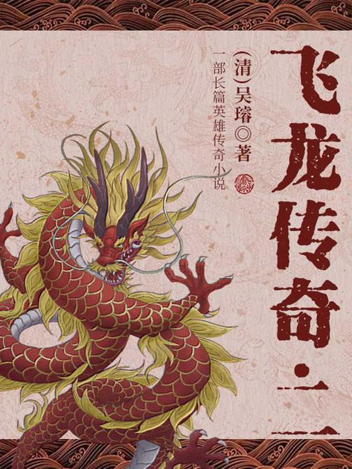 古典文学精品:飞龙传奇·二