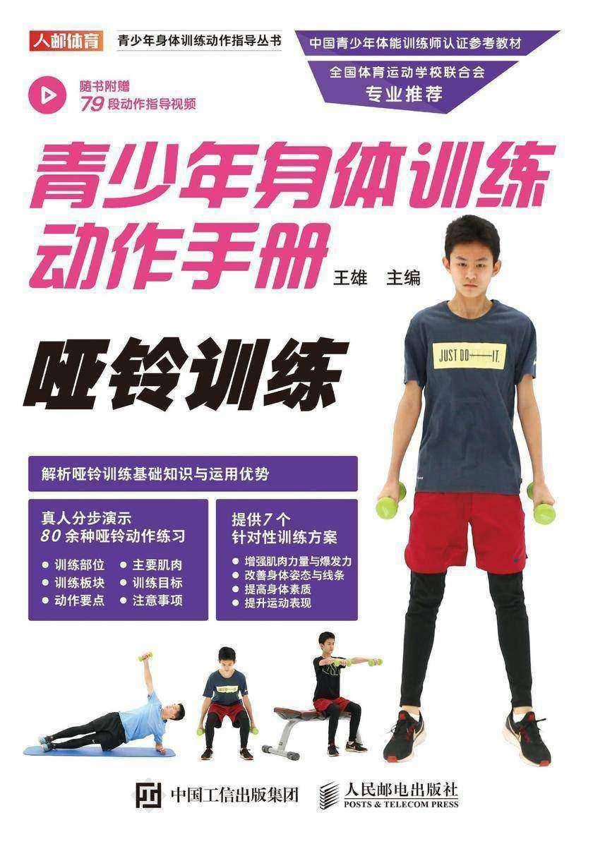 青少年身体训练动作手册:哑铃训练