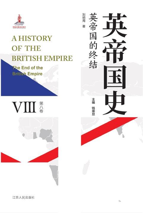 英帝国史·第八卷 英帝国的终结
