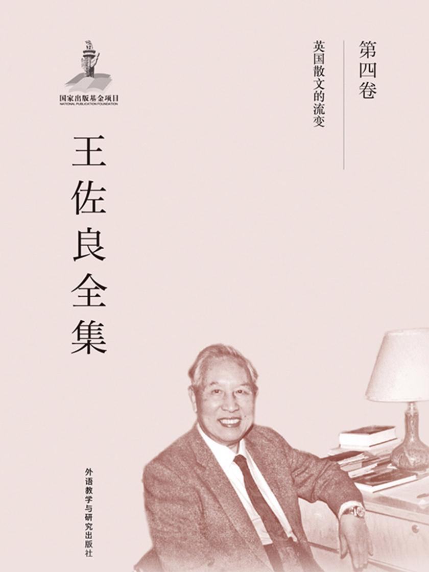 王佐良全集·第四卷