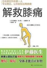 解救膝痛(试读本)