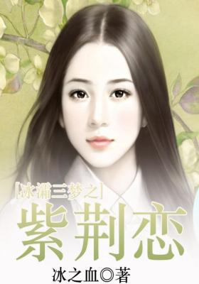 冰灀三梦之紫荆恋2