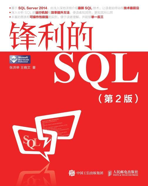 锋利的SQL(第2版)