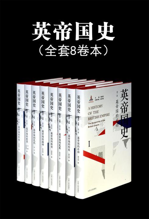 """英帝国史(八卷本)得到罗振宇""""双十一""""直播推荐图书! 中国学者撰写的首部全景式英帝国史!英国史权威学者钱乘旦教授领衔,十余位专家历时二十年写作!"""