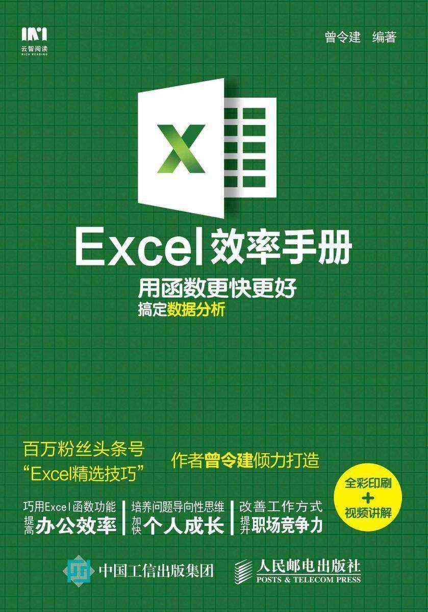Excel效率手册 用函数更快更好搞定数据分析(全彩印刷+视频讲解)