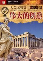人类文明史上伟大的创造(仅适用PC阅读)