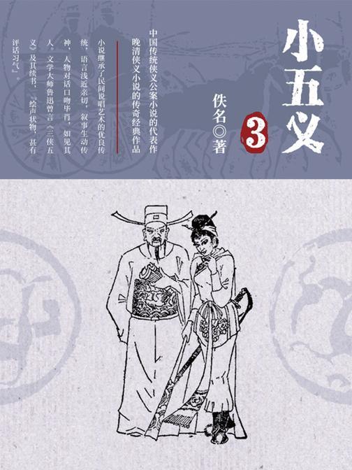 古典文学精品:小五义·三