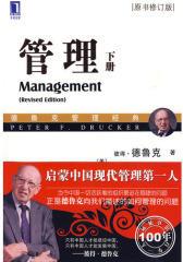 管理(原书修订版)下册(试读本)