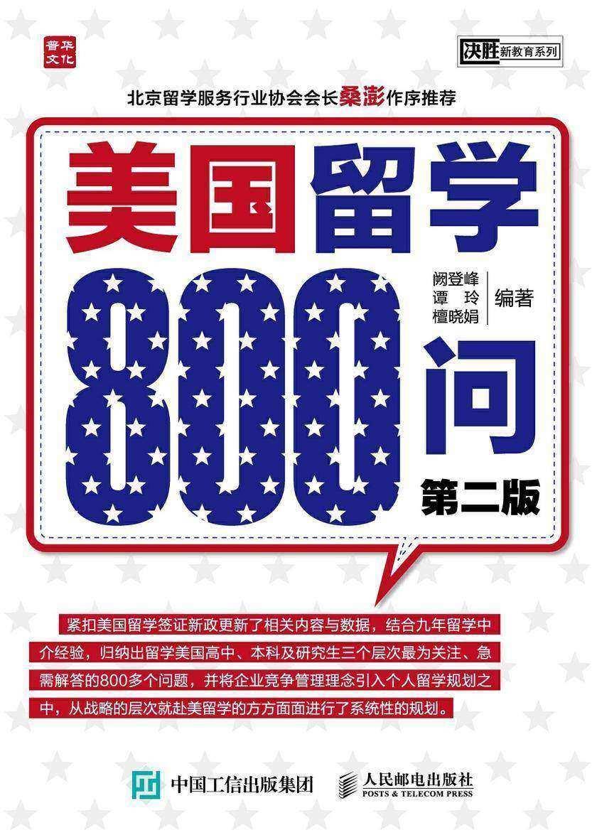美国留学800问(第二版)