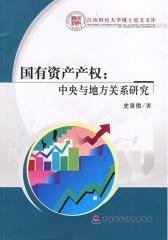 国有资产产权:中央与地方关系研究
