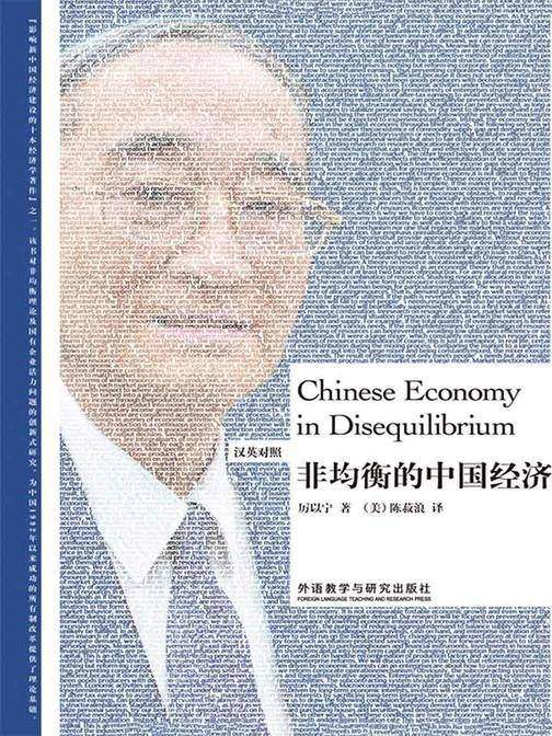非均衡的中国经济(汉英对照)