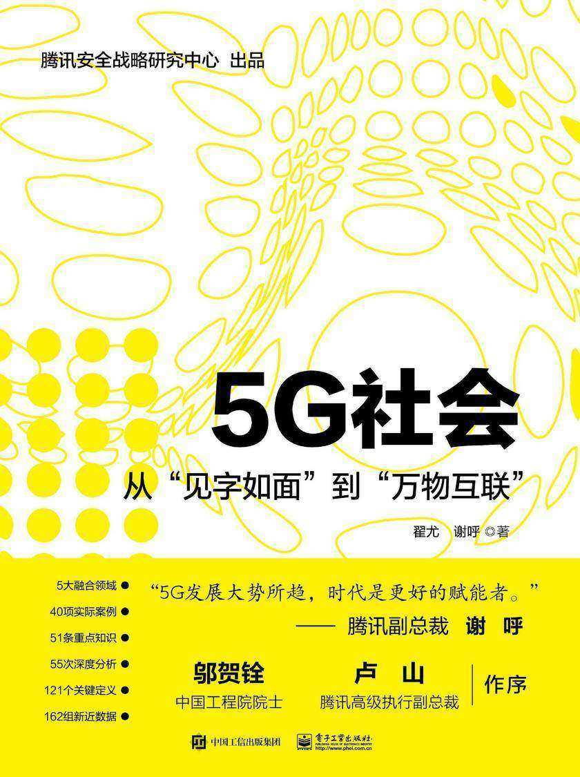 "5G社会:从""见字如面""到""万物互联"""
