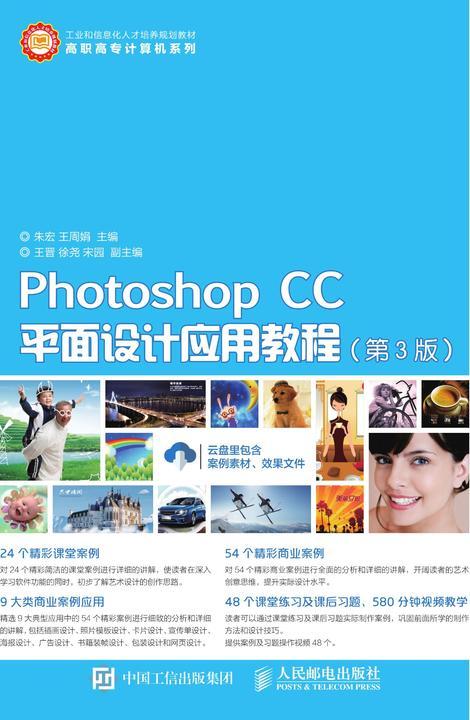 Photoshop CC平面设计应用教程(第3版)