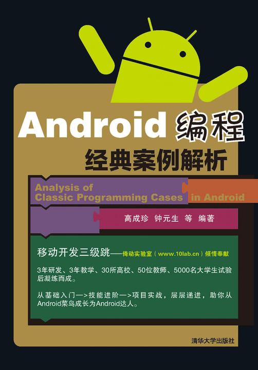 Android编程经典案例解析