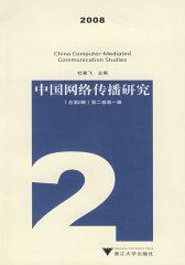 中国网络传播研究 第二卷第一辑(总第2期)(试读本)
