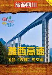旅游四川·试刊号(电子杂志)(仅适用PC阅读)