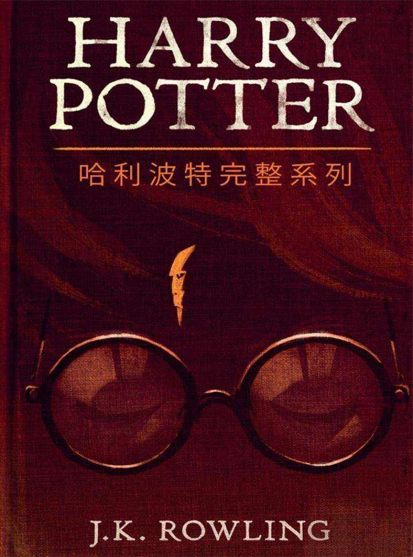 哈利波特系列(共7册) (Harry Potter the Complete Collection)