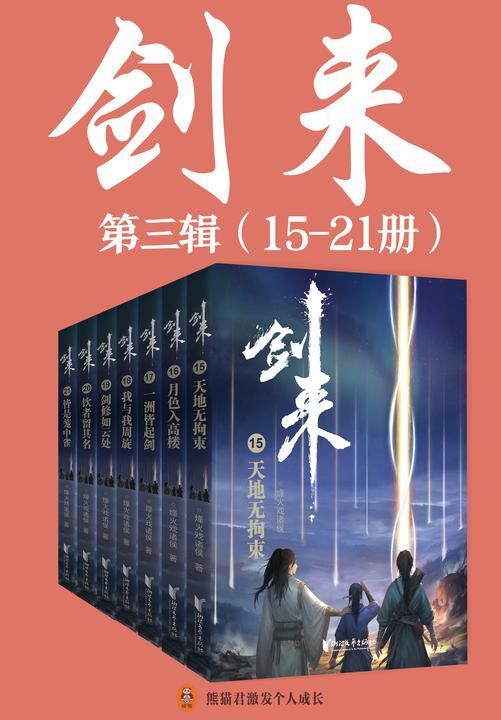 剑来(15-21册)出版精校版