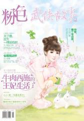 粉色(2014年5月末)(电子杂志)