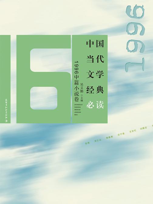 中国当代文学经典必读·1996中篇小说卷