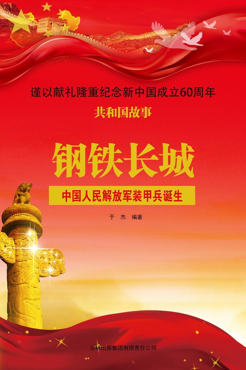 钢铁长城:中国人民解放军装甲兵诞生