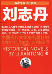 刘志丹3(毛泽东说利用小说搞反党活动,是一大发明)(试读本)