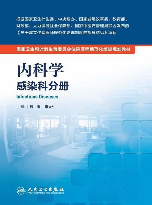 内科学 感染科分册