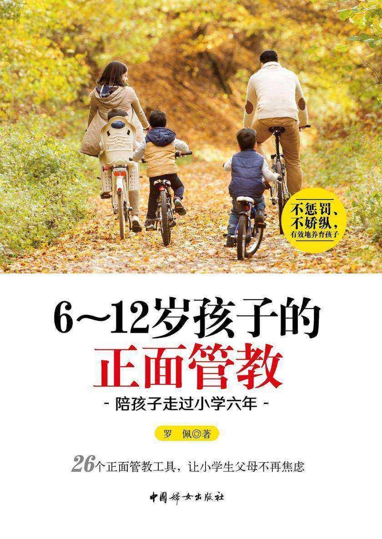 6~12岁孩子的正面管教:陪孩子走过小学六年